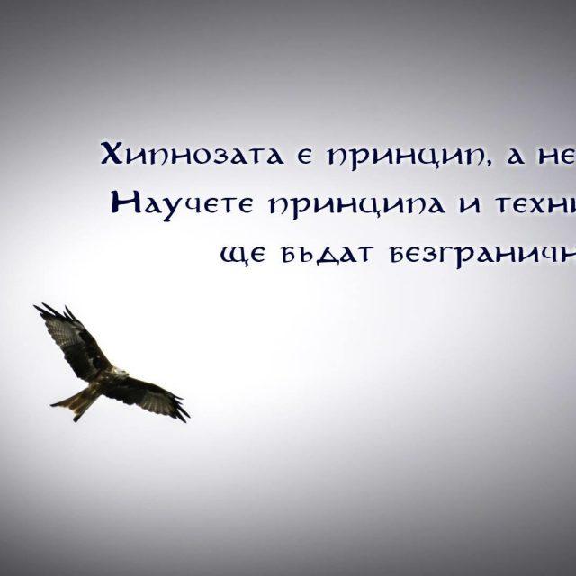 Сертификационен курс Хипноза и Хипнотерапия, Варна