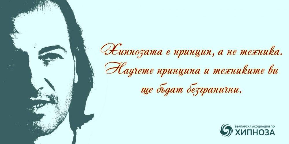 Сертификационен курс Хипноза и Хипнотерапия, София – 2-ра група